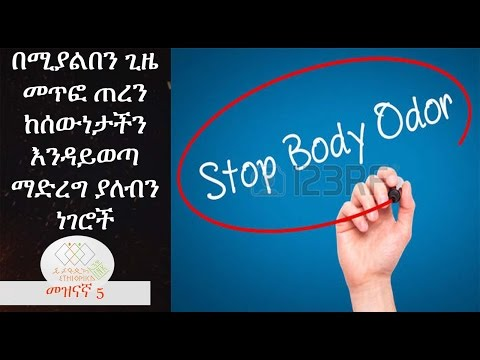 How to stop bad body odour,EthiopikaLink