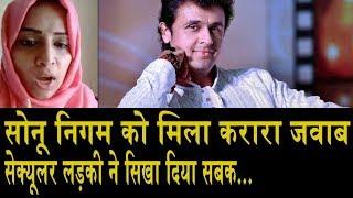 सोनू निगम पर भड़की यास्मीन मुंशी Yasmeen Arora Attack On Sonu Nigam