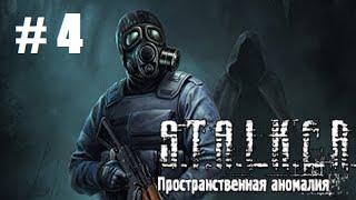 Stalker пространственная аномалия прохождение кордон