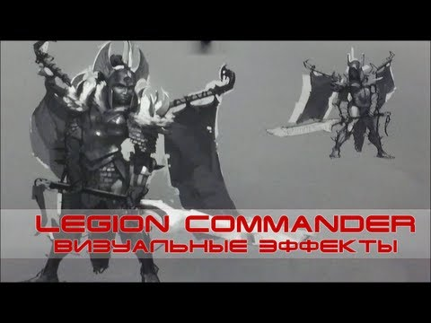   Legion Commander (Visual Effects of Unreleased Hero)
