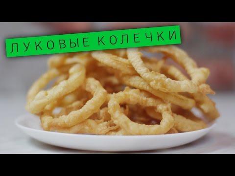 Луковые колечки в кляре (на сметане) / Рецепты и Реальность / Вып. 40