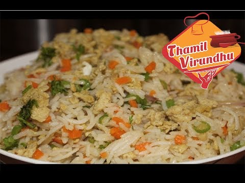 how to prepare egg fried rice in tamil