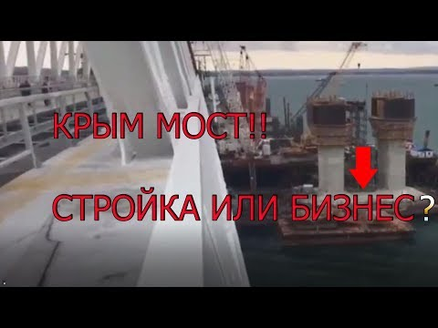 🔴 Керченский мост: Порошенко не прочь заработать на стройке века!!1