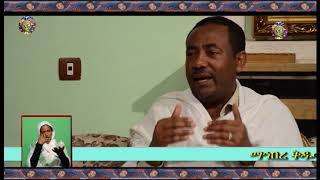 Ethiopan Ortodox Tewahido   Haymanot Ena Sayns