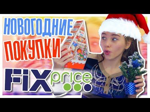 Новогодние покупки из ФИКС ПРАЙС. Как украсить комнату к новому году | Marisha MT blogger