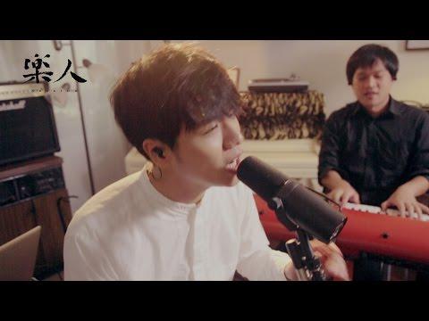 蔡旻佑 - 跳進我心裡組曲(愛的自由式+跳進我心裡+跳進來)   樂人Session