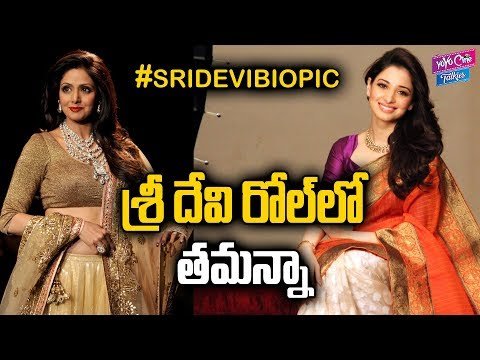 Tamanna To Be Act In Sridevi Biopic | Boney Kapoor | Jhanvi Kapoor | Tollywood | YOYO Cine Talkies