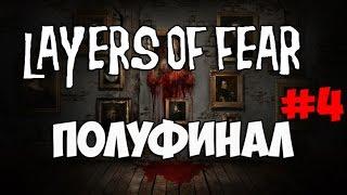 Хоррор Игра - Layers Of Fear - ФИНАЛ - Прохождение На русском Языке #4
