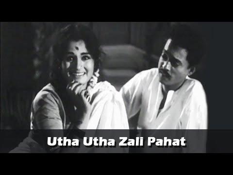 Utha Utha Zali Pahat - Classic Marathi Romantic Song - Mukkam Post Dhebewadi Movie