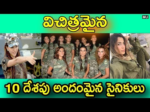 World Most Interesting and Unbelievable || Women Army Forces | in Telugu | Mysteries & Unknown Facts