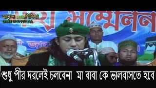 Pir Mufti Gias uddin At Tahery Bangla Waz Mahfil শুধুু পীর দরলেই চলবেনা  মা বাবা কে ভালবাসতে হবে
