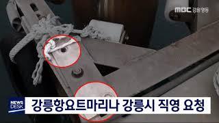 강릉항요트마리나 강릉시 직영요청, 국민청원 제기