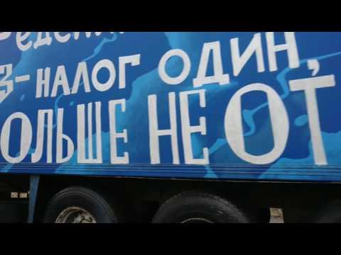 Антиплатон. 03.04.2017, стачка дальнобойщиков СПб, протест против системы Платон.