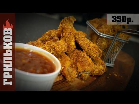 Хрустящие начос крылья с кисло-сладким соусом (KFC отдыхает)