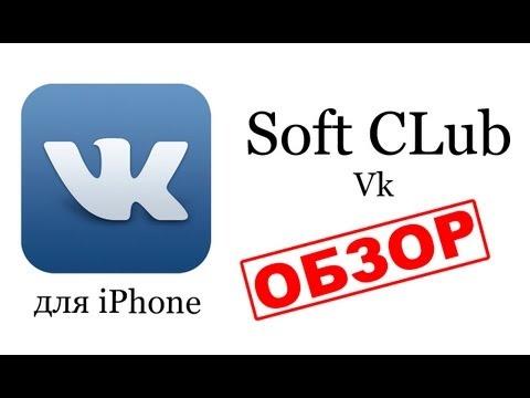 Приложение Vk  - обзор от Soft CLub