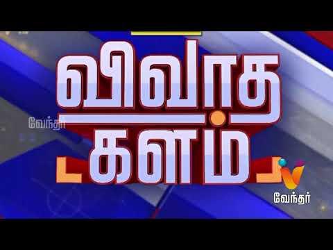 தகுதி நீக்க வழக்கு :அடுத்து என்ன?  VIVADHAM KALAM CUT2 (28/04/18) thumbnail