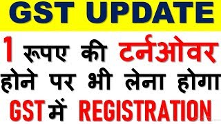 GST UPDATE GST REGISTRATION WITHOUT ANY TURNOVER LIMIT COMPULSORY REGISTRATION IN GST SECTION 24
