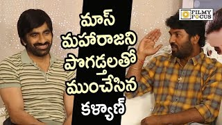 Kalyan Krishna Superb Words about Ravi Teja | Nela Ticket Movie Team Interview