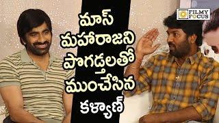 Kalyan Krishna Superb Words about Ravi Teja | Nela Ticket Movie Team Interview