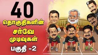 40 தொகுதி 'நச்' நிலவரம் : பகுதி 2   Election TN Survey Result