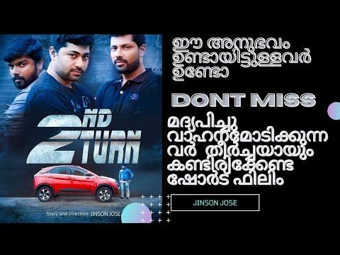 2ND TURN| MALAYALAM SHORT FILM 2018  HD  (With English Subtitles)|Jinson Jose|Asif Ali|Lijin