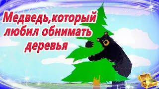Медведь, который любил обнимать деревья | Сказка на ночь | Сонные аудиосказки | Засыпательные сказки