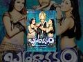 Brundavanam | Full Length Telugu Movie | Jr NTR, Kajal, Samantha thumbnail