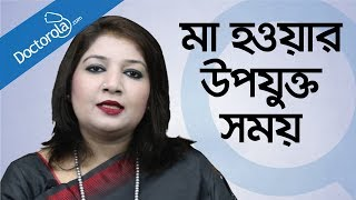 Best time for pregnancy - Right time for pregnancy in bangla