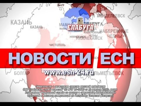 Новости ЕСН: 12.06.17
