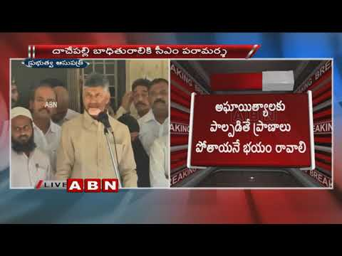 CM Chandrababu Naidu Press Meet after visiting Dachepalli Minor Girl Incident