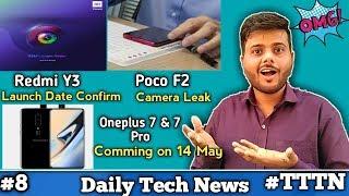 Redmi Y3 Launch Date Confirm    Poco F2 Camera Leak    Oneplus 7 Launch Date    #TTTN