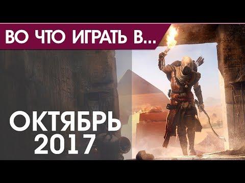 Во что поиграть - Октябрь 2017 года - ТОП новых игр (PS4, Xbox One, PC, Nintendo Switch)