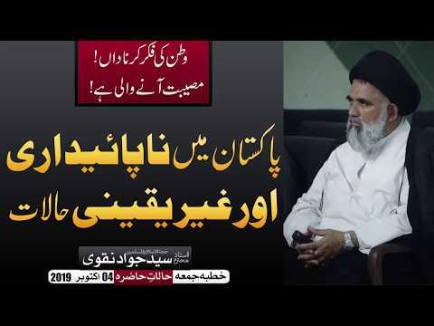 Pakistan mai jaari Naa-payedaari aur Ghair Yaqeeni Halaat | Ustad e Mohtaram Syed Jawad Naqvi