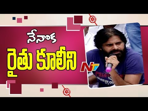 Pawan Kalyan Visits Undavalli Caves and meets Farmers | NTV