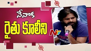 Pawan Kalyan in Undavalli Village | Janasenani Interaction With Farmers | NTV