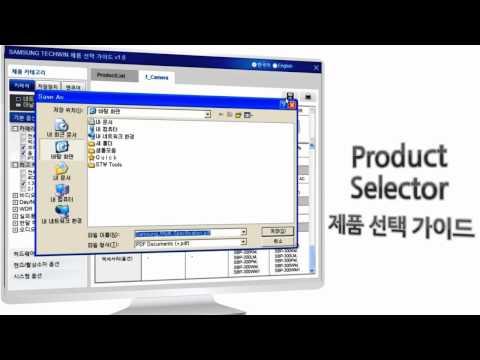 Samsung CCTV tool guide[KO]