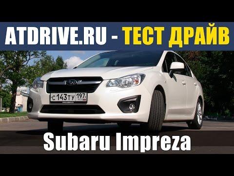 Subaru Impreza 2013 - Тест-драйв
