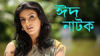 রিভার্স সুইং (Reverse sewing)| Eid Natok 2017 | Ft.Sadia Islam Mou | Bangla Natok