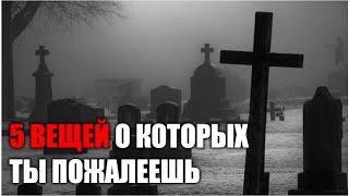 5 ВЕЩЕЙ, о которых ты пожалеешь ПЕРЕД СМЕРТЬЮ!