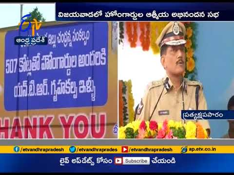 Home Guards Meeting | Attends DGP Thakur @ Vijayawada