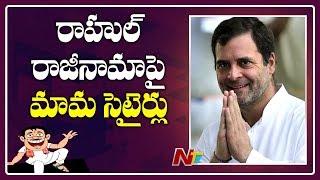 రాహుల్ రాజీనామాకు 50 రోజులు..! | Mama Political Punches on Rahul Gandhi | Mamamiya | NTV