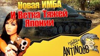 Новая ИМБА и ветка Тяжей Японии World of Tanks (wot)