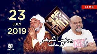 Sufi Online with Younus AlGohar | ALRA TV | 23 JULY 2019