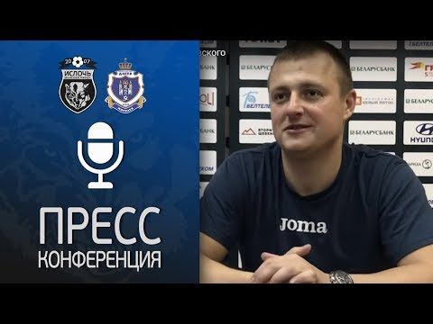 Ислочь - Днепр | Пресс-конференция Виталия Жуковского