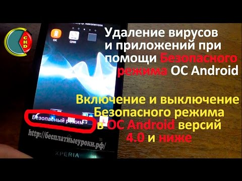 Удаление приложений и вирусов в Безопасном режиме ОС Андроид версий 4 0 и ниже
