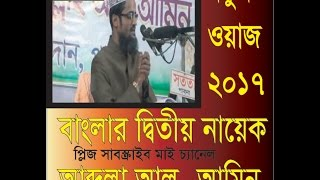 New Bangla Waz 2017 Abdullah Al- Amin 2017