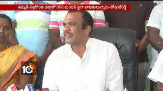 KomatiReddy Venkat Reddy Reveals about Big Scams Electricity Jobs | Nalgonda