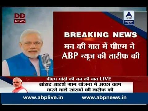 PM Modi appreciates ABP News' 'Yeh Bharat Desh Hai Mera' for spreading awareness