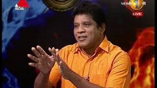 Satana Sirasa TV 08th  September 2017