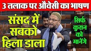 कुरान का ही कानून चलेगा || owaisi speech on Triple Talaq Bill Passed In Lok Sabha Media Today TV